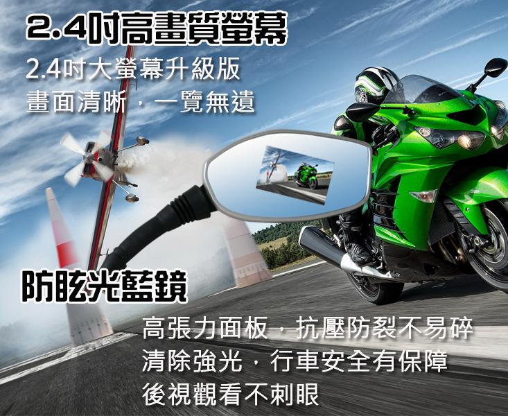 摩托車機車後視鏡行車紀錄器MV2