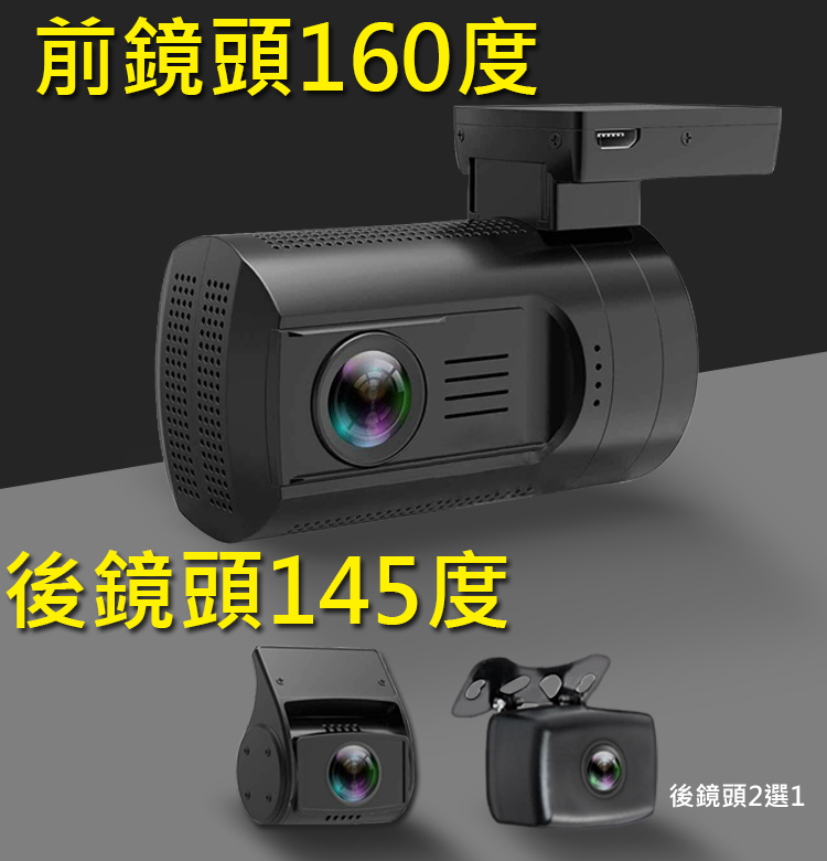視錄霸前後雙鏡1080P行車紀錄器-FR2