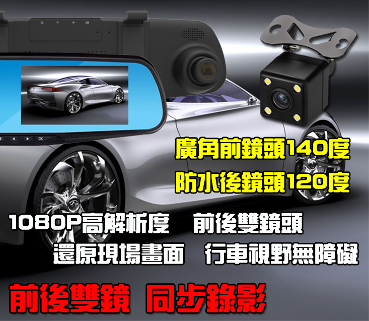 RV9-4.3 inch duel rear view cams