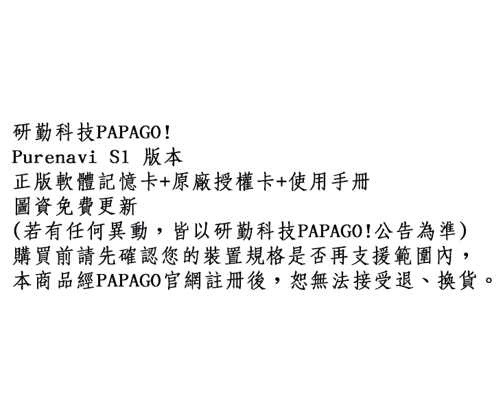 PAPAGO-S1