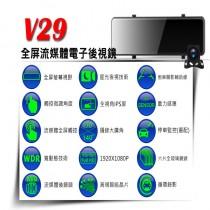 全螢幕電子式聲控雙鏡頭行車紀錄器 - V29